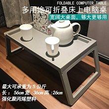 YOYO日韓代購~宜家折疊桌子便攜式小餐桌簡易家用兒童迷你塑料收納床上電腦輕便