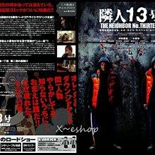 X~日本映畫[鄰人13號]小栗旬.中村獅童.吉村由美-A+B兩版,共2張-日本電影宣傳小海報