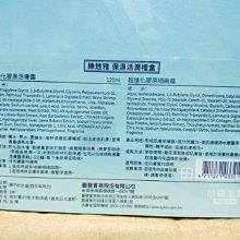母親節免運~台鹽綠迷雅超進化 保濕活潤禮盒(膠原活膚露120ml+膠原細緻霜30ml)_膠原蛋白