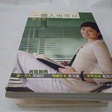 買滿500免運 / 崇倫《一個人也可以》ISBN:9576799309│方智│蕭美琴