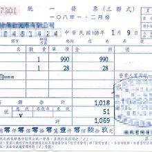幸運草 代收轉付套印 免用統一發票收據列印 手寫三聯發票套印 點選買受人 輸入品名數量金額 自動加總 稅金內含 自動大寫