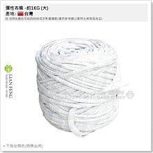 【工具屋】*含稅* 彈性布條 -約1KG (大) 布帶 超彈力布條 伸縮布繩 農業用 伸縮綑綁繩 布丸 園藝 不選色