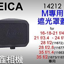 @佳鑫相機@(全新品)LEICA M專用 鏡頭遮光罩蓋(14212) for 28/2 ASPH、28/2.8 ASPH