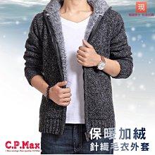 CPMAX 針織外套 連帽外套 羽絨外套 針織連帽外套 羽絨連帽外套 夾克外套 毛衣外套 保暖外套 抗寒外套 【C16】