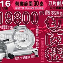 【德國象神】輸送機 肉片機 肉排機 沙拉吧專用機  電磁爐 攪拌機 中古 切肉機 二手切肉機 水果切片機 魚排機 洋蔥機
