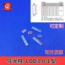 『鑫盛五金』3mm透明導光柱 圓柱形導光柱發光二極管高透光率 led指示燈信號燈