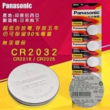 松下 五顆一拍 CR2032 CR2025 CR2016 鋰電池 鈕扣電池 【來雪拼】