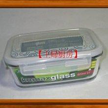 【主婦廚房】超低價~韓國製造KOMAX強化玻璃密封保鮮盒820ML(長方)~100%密封不漏.不輸glass lock