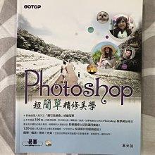 Photoshop 超簡單精修美學 影像天王與快速修圖冠軍的120個超人氣主題 附DVD