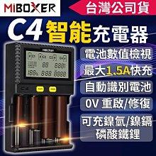 【傻瓜批發】MiBOXER C4 可測量電池容量/內阻 18650/AA/AAA/鎳氫鎳鎘//磷酸鋰鐵電池充電器 板橋現