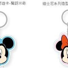 全部完售!迪士尼造型悠遊卡 驚訝米奇+米妮 套組一套不拆賣 全新空卡 米老鼠 DISNEY Mickey 附鑰匙圈 美妮