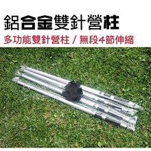 威力屋 鋁合金雙針營柱〈1組4入〉伸縮桿最長320cm/無段4節伸縮桿/多功能雙針營柱【EcoCAMP艾科戶外│中壢】
