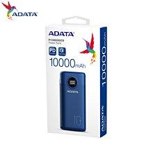 威剛 快充 行動電源  P10000QCD USB-C 10000mAh 藍色 (AD-P10000QC-B)
