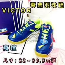 【綠色大地】VICTOR 羽球鞋 勝利羽球鞋 A171 BG 藏青茉莉綠 專業羽球鞋 女鞋 男鞋 尺寸 22~30.5