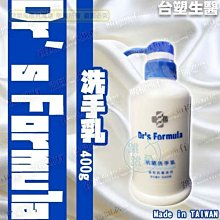 🔥現貨🔥台塑生醫 Dr's Formula 抗菌洗手乳 400g瓶裝/單瓶  新效期2023/02 (超取最多10瓶 超過請分開下單)