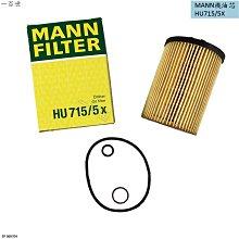 MANN 機油芯 HU715/5x 適用 BMW E63 E65 E66  機油濾清器