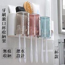 [LIFE88] 無痕牙刷漱口杯收納架 三杯款 壁掛式