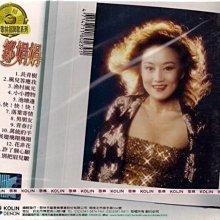 鄒娟娟 // 精選輯 ~ 黃金版珍藏 CD