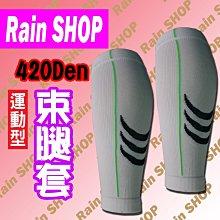 Rain SHOP健康襪館*正品Rain-420丹尼束小腿C4馬拉松 壓縮腿套 束腿套 健康襪 壓力襪 萊卡 現貨台灣製
