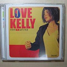 陳慧琳-LOVE KELLY-最美MTV精選(VCD)/福茂唱片1999出版