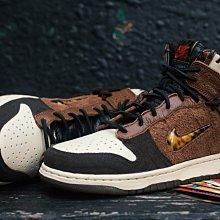 【美國鞋校】預購 Nike Dunk High Bodega Legend Fauna Brown