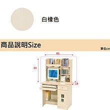 3尺白橡色電腦桌上座 ES03201 成長桌 書架式書桌 大茶几 小茶几 客廳桌 事務桌 美甲桌【生活物語精品家具】