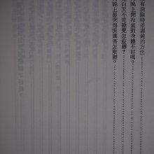 【月界二手書店】失眠症治療法-修正五版(絕版)_高陽堂_世一文化出版_原價150 〖醫療〗CIN
