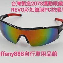 台灣製造運動眼鏡防風眼鏡REVO彩虹鍍膜強化PC防爆鏡片,可適用極限運動生存遊戲登山球類運動2078