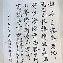 【麋研齋】莊嚴書法