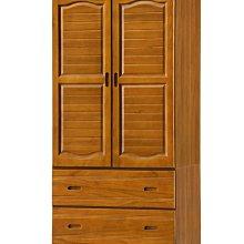【欣和床店】3x6尺黛西柚木色衣櫥/衣櫃(C)
