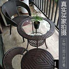 陽臺小桌子藤編小茶幾鋼化玻璃圓形桌子休閑小圓桌小茶桌椅組合BAIHUO小熊百貨