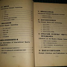 絕版~《奧林匹克常識》中華民國奧林匹克委員會教育委員會編 書脊及角有損 【CS 超聖文化讚】