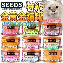 【🐱🐶培菓寵物48H出貨🐰🐹】聖萊西》Golden cat健康機能黃金貓罐80g特價21元自取不打折(蝦)