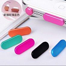 【貝占】IPhone 6s 5s 鋁合金屬彩色 i6 Plus 5.5 4.7 防塵套耳機塞耳機防塵塞 金屬塞含收納