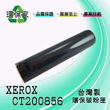 【含稅免運】XEROX CT200856高容量 適用 DP C4350