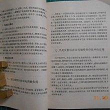《 五行磁吸針磁療針灸學 》 郭立文著 中醫古籍 7成新【 CS超聖文化2讚】
