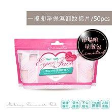 A65 一擦即淨保濕卸妝棉片環保量販包50入/包