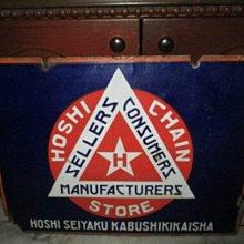 30..40年代...大塊法瑯...鐵牌..正台灣找出..希少