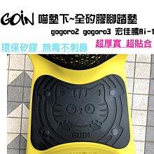 GOIN 喵墊下~全矽膠腳踏墊 gogoro2/3 超厚實 超有料 宏佳騰Ai-1 可用~防滑墊 踏板