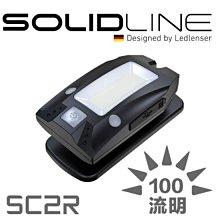 【LED Lifeway】SOLIDLINE SC2R (公司貨) USB充電式 紅/白多用途照明燈 (內置電池)