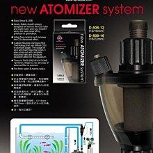 【樂魚寶】台灣UP雅柏 - 超級CO2霧化器 12/16mm 16/22mm 細化器 擴散器 二氧化碳