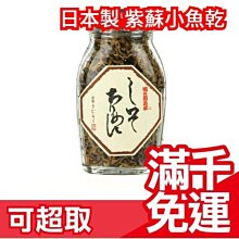 日本製 京都限定販售 紫蘇小魚乾 玻璃瓶裝 醬菜 拌飯 開胃 涼拌小菜 下酒菜 超好吃 超下飯 ❤JPLUS+