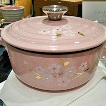^_^東京直遞 Le Creuset 25週年日本限定 櫻花粉紅色 20 cm 鑄鐵鍋(母親節好禮物)
