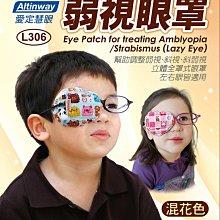 Altinway 弱視眼罩  戴在眼鏡片上 【右眼下標區】優惠價 幫助調整 弱視 斜視 兒童專用