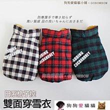 【狗狗愛貓貓小舖】〈中型犬〉格子控《雙面穿》格紋寵物保暖衣(3L.4L) _ 寵物衣服 狗衣服 狗服 中型犬