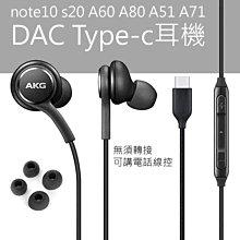 s20 耳機 TYPE-C 支援DAC 副廠 重低音 麥克風 note10 lite u11 線控 A80通話 音源