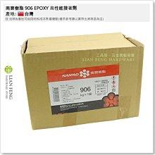 【工具屋】南寶樹脂 906 EPOXY 高性能接著劑 AB膠 KG裝 橡膠 金屬石材 黏著 木材