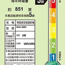 MAXE萬士益 4-5坪 5級能效 超極靜音 定頻冷專分離式冷氣 MAS-28MS/RA-28MSN 原廠保固