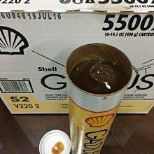 【殼牌Shell】高性能多用途極壓潤滑脂、Gadus S2 V220 2、400g/條裝【軸承、培林-潤滑用】
