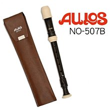 【六絃樂器】全新日本 Aulos 507B 超高音直笛 / 學校教學 考試 表演 比賽指定款